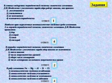 В главных подгруппах периодической системы химических элементов Д.И.Менделеев...