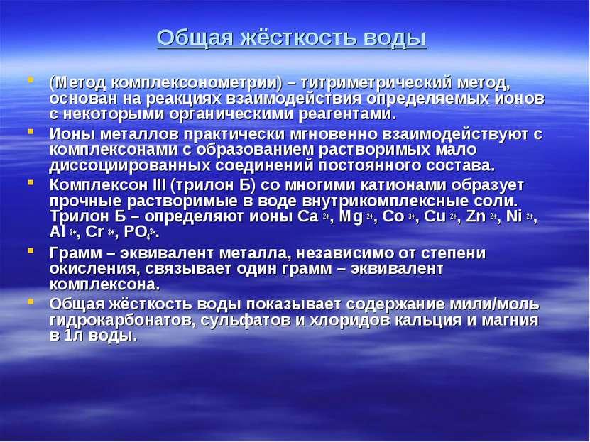 Общая жёсткость воды (Метод комплексонометрии) – титриметрический метод, осно...