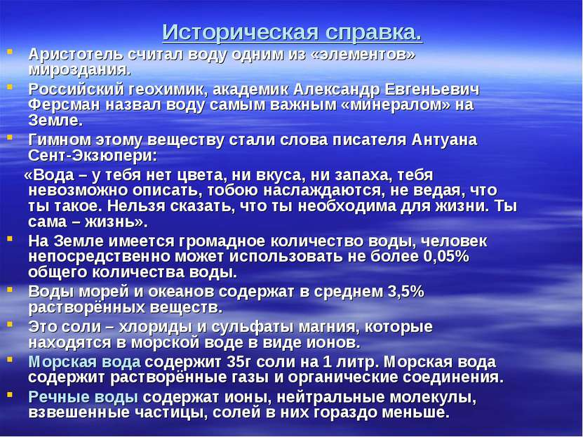 Аристотель считал воду одним из «элементов» мироздания. Российский геохимик, ...