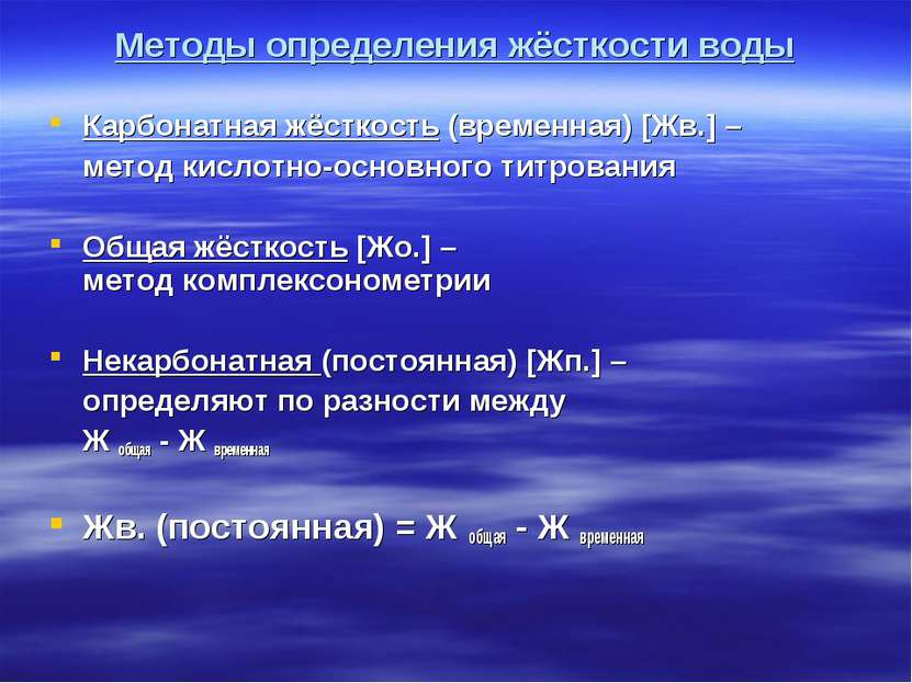 Методы определения жёсткости воды Карбонатная жёсткость (временная) [Жв.] – м...