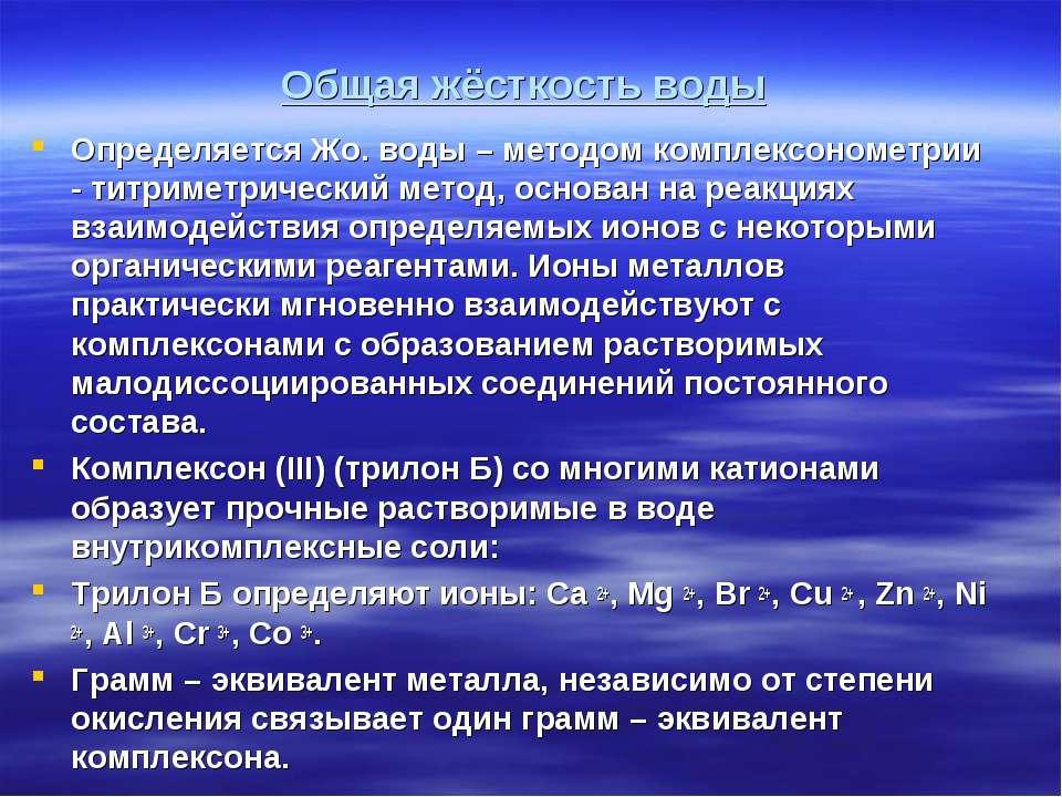 Общая жёсткость воды Определяется Жо. воды – методом комплексонометрии - титр...