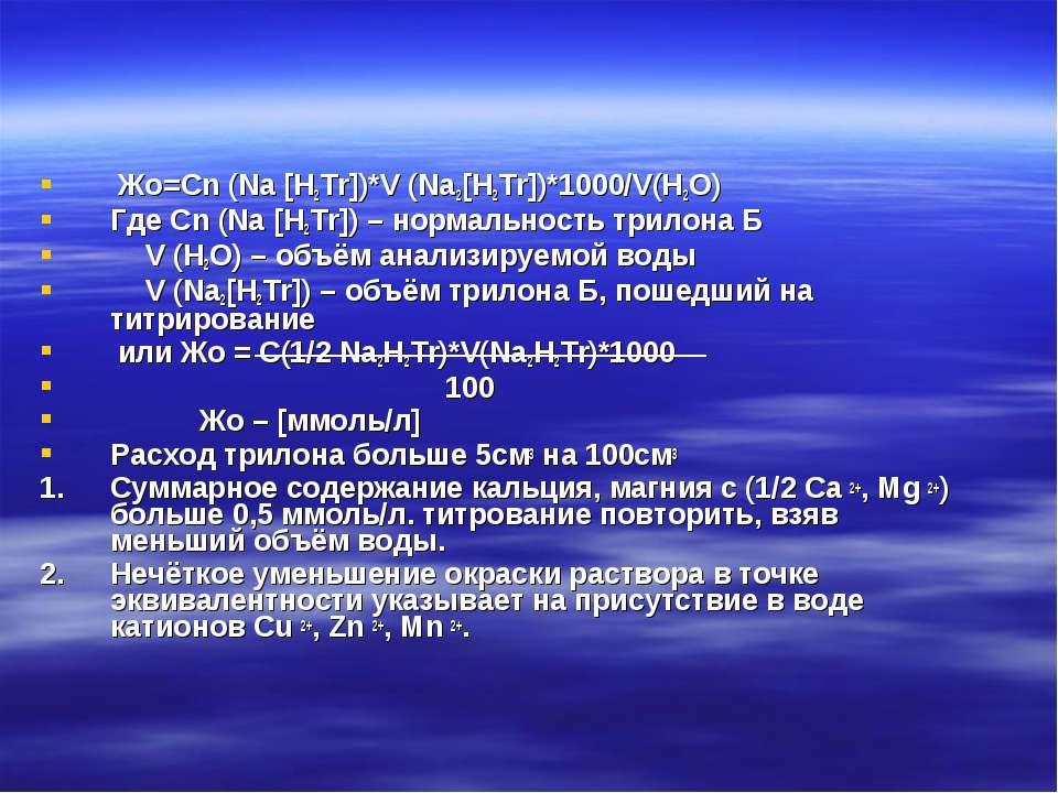 Жо=Cn (Na [H2Tr])*V (Na2[H2Tr])*1000/V(H2O) Где Cn (Na [H2Tr]) – нормальность...
