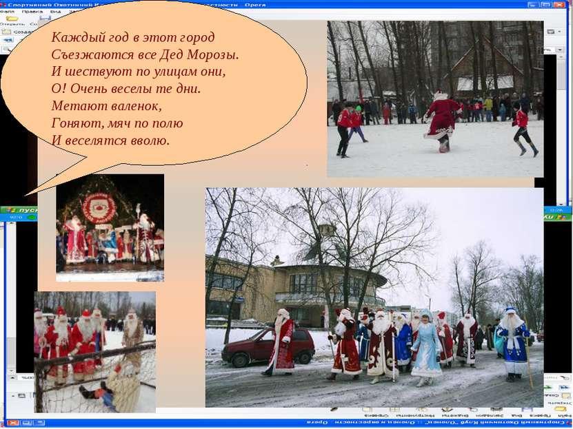 Каждый год в этот город Съезжаются все Дед Морозы. И шествуют по улицам они, ...