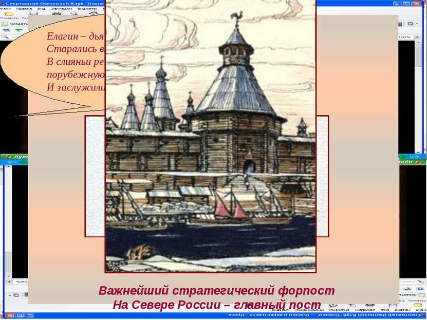 Елагин – дьяк, Волконский воевода, Старались вместе для народа В слияньи рек ...