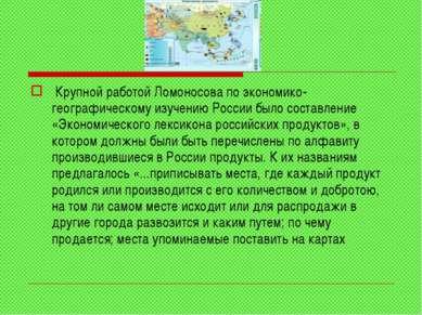 Крупной работой Ломоносова по экономико-географическому изучению России было ...