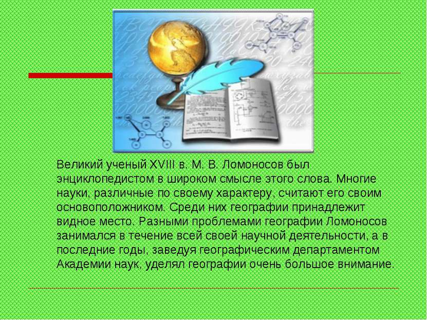 Великий ученый XVIII в. М. В. Ломоносов был энциклопедистом в широком смысле ...