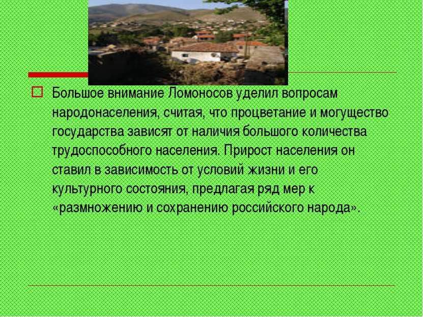 Большое внимание Ломоносов уделил вопросам народонаселения, считая, что процв...
