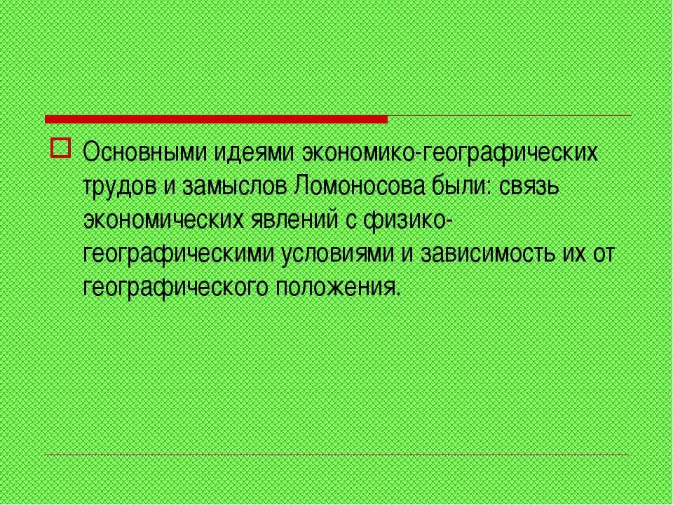 Основными идеями экономико-географических трудов и замыслов Ломоносова были: ...