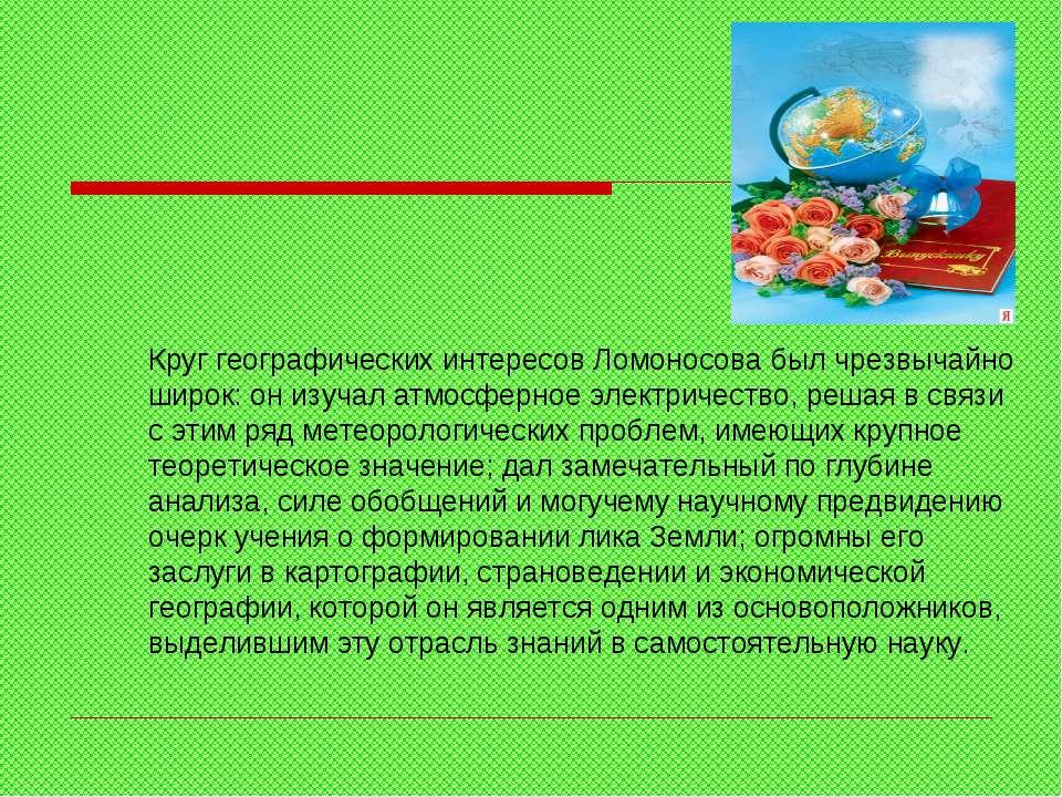 Круг географических интересов Ломоносова был чрезвычайно широк: он изучал атм...