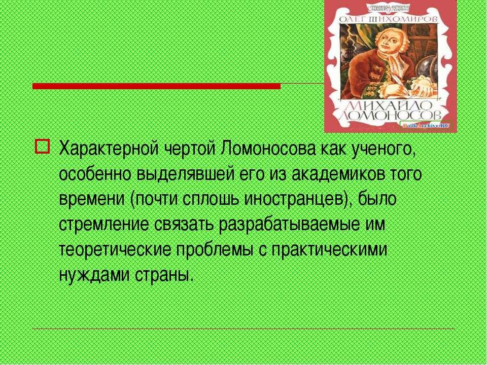 Характерной чертой Ломоносова как ученого, особенно выделявшей его из академи...