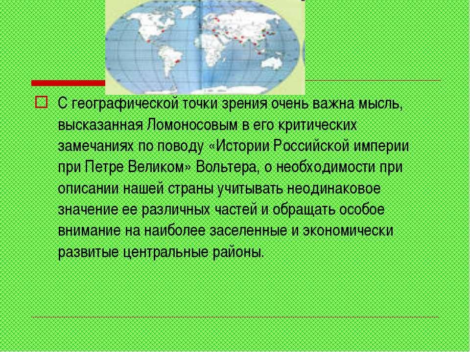 С географической точки зрения очень важна мысль, высказанная Ломоносовым в ег...
