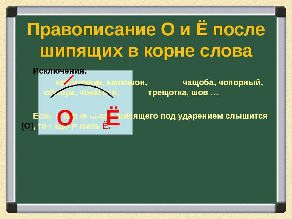 Правописание О и Ё после шипящих в корне слова Исключения: крыжовник, капюшон...