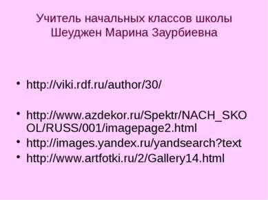 Учитель начальных классов школы Шеуджен Марина Заурбиевна http://viki.rdf.ru/...