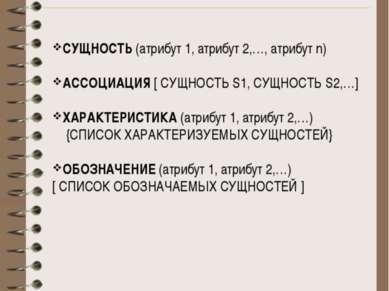 Язык моделирования (ЯМ) СУЩНОСТЬ (атрибут 1, атрибут 2,…, атрибут n) АССОЦИАЦ...