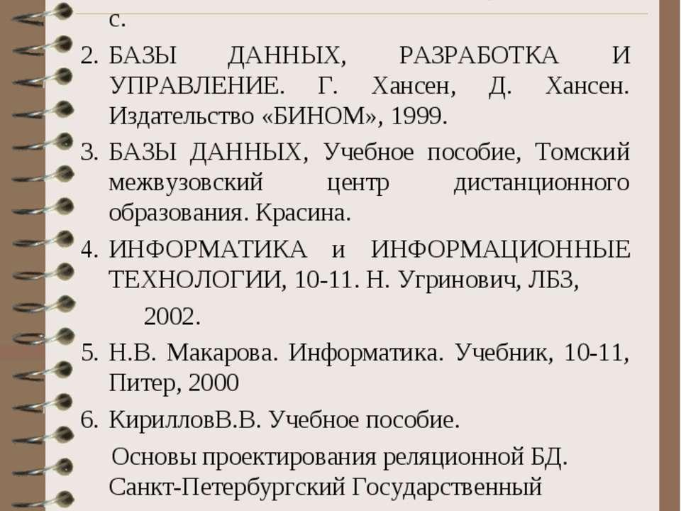 Литература: Дейт К. Руководство по реляционной СУБД DB2. – М.: Финансы и стат...