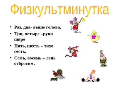 Раз, два- выше голова, Три, четыре –руки шире Пять, шесть – тихо сесть, Семь,...