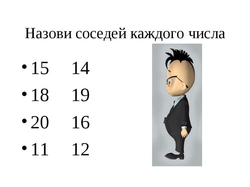 Назови соседей каждого числа 15 14 18 19 20 16 11 12