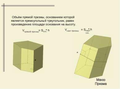 Объём прямой призмы, основанием которой является прямоугольный треугольник, р...