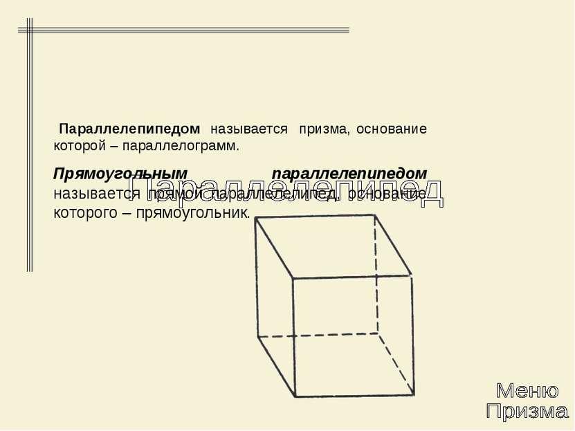 Параллелепипедом называется призма, основание которой – параллелограмм. Прямо...