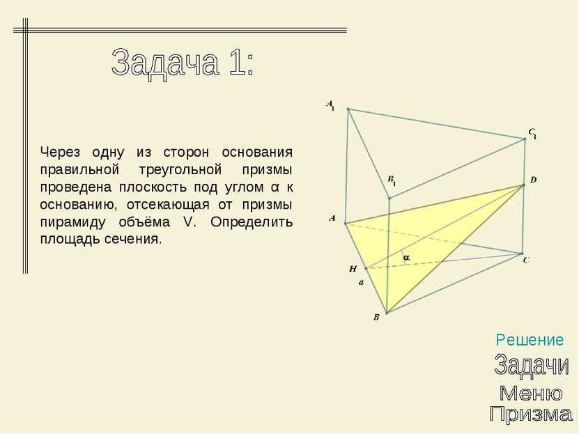 Через одну из сторон основания правильной треугольной призмы проведена плоско...