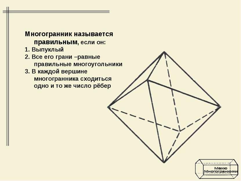 Многогранник называется правильным, если он: 1. Выпуклый 2. Все его грани –ра...