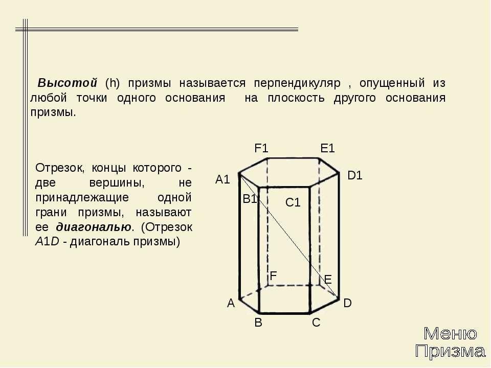 Высотой (h) призмы называется перпендикуляр , опущенный из любой точки одного...