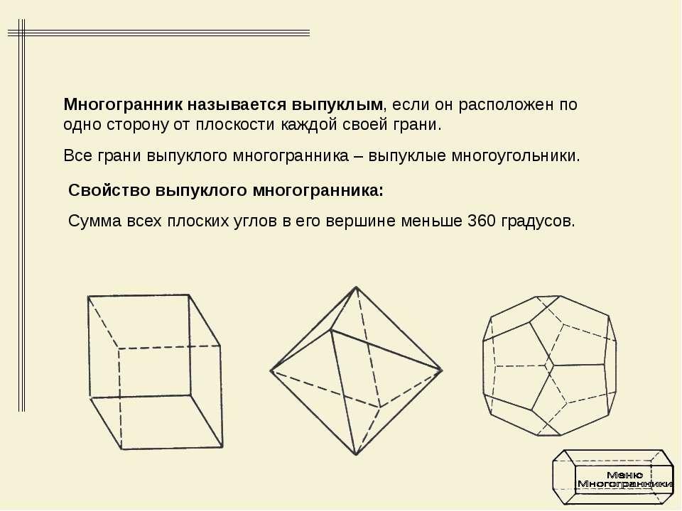 Свойство выпуклого многогранника: Сумма всех плоских углов в его вершине мень...