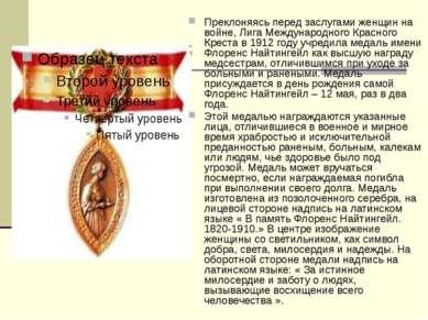 Преклоняясь перед заслугами женщин на войне, Лига Международного Красного Кре...