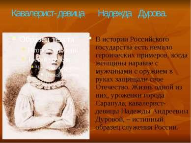 Кавалерист- девица Надежда Дурова. В истории Российского государства есть нем...