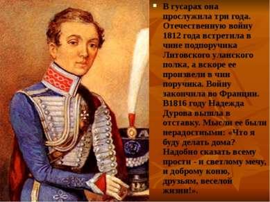 В гусарах она прослужила три года. Отечественную войну 1812 года встретила в ...