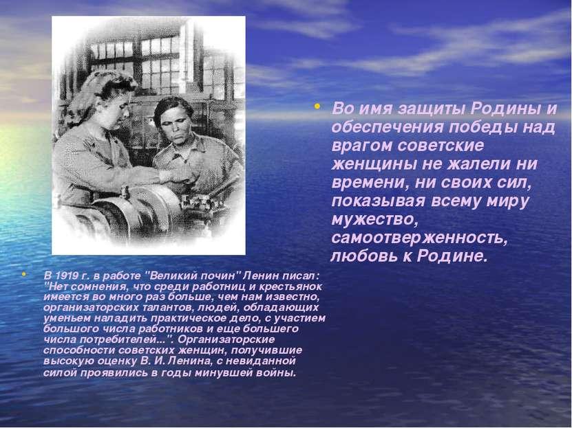 """В 1919 г. в работе """"Великий почин"""" Ленин писал: """"Нет сомнения, что среди рабо..."""