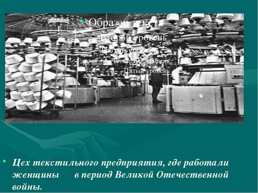 Цех текстильного предприятия, где работали женщины в период Великой Отечестве...