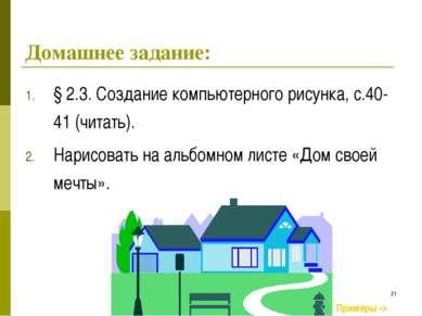 * § 2.3. Создание компьютерного рисунка, с.40-41 (читать). Нарисовать на альб...