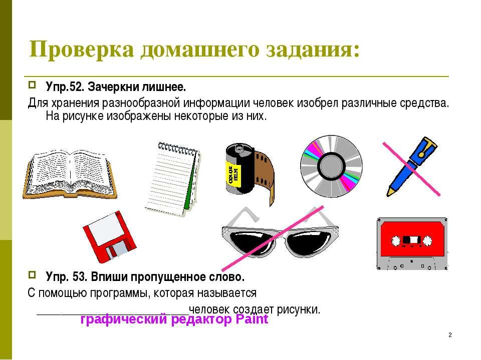 * Проверка домашнего задания: Упр.52. Зачеркни лишнее. Для хранения разнообра...