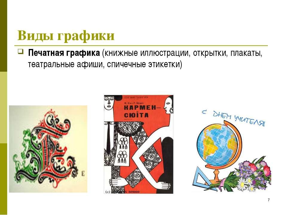 * Печатная графика (книжные иллюстрации, открытки, плакаты, театральные афиши...