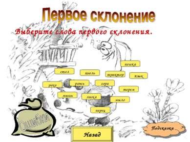 Выберите слова первого склонения. Назад Подсказка мышь ласка рожь гора тракто...