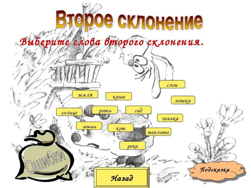 Выберите слова второго склонения. Назад Подсказка мышь кот рожь сад земля теп...