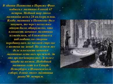 В здании Пантеона в Париже Фуко подвесил маятник длиной 67 метров. Медный шар...