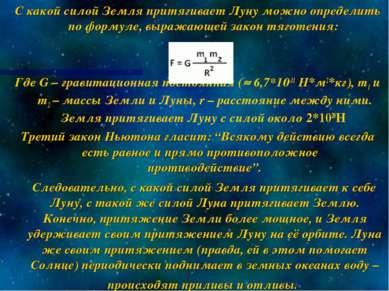 С какой силой Земля притягивает Луну можно определить по формуле, выражающей ...