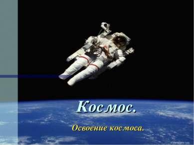 Космос. Освоение космоса.