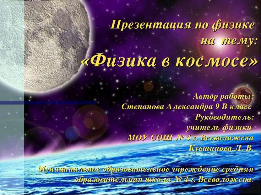 Автор работы: Степанова Александра 9 В класс Руководитель: учитель физики МОУ...