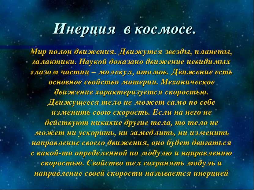 Инерция в космосе. Мир полон движения. Движутся звезды, планеты, галактики. Н...