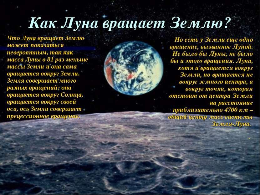 Как Луна вращает Землю? Что Луна вращает Землю может показаться невероятным, ...
