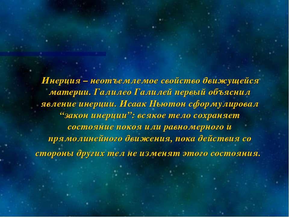 Инерция – неотъемлемое свойство движущейся материи. Галилео Галилей первый об...
