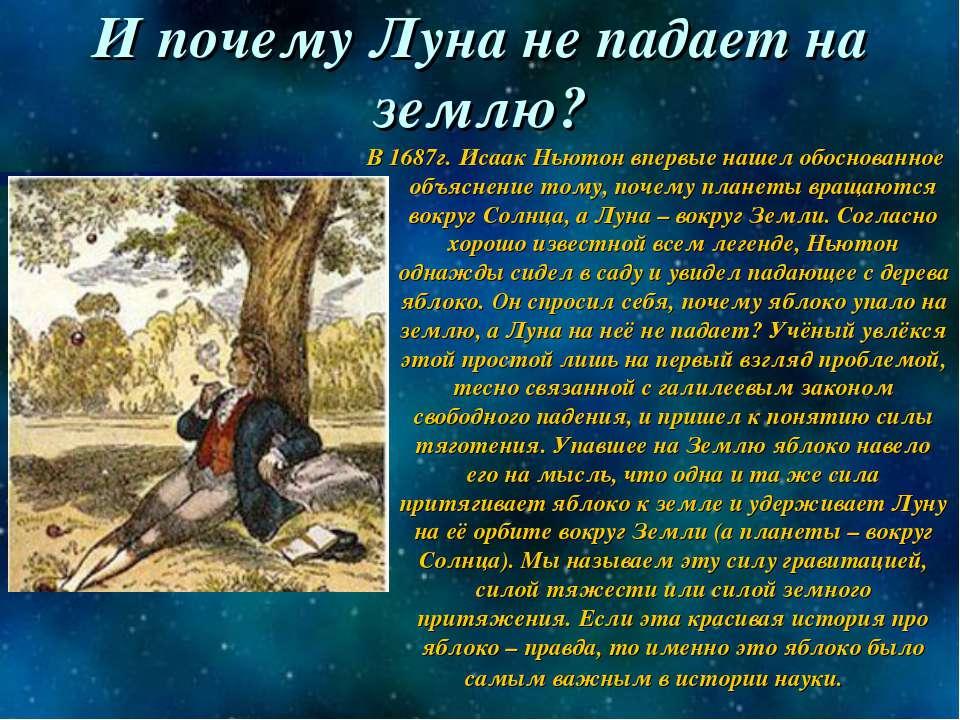 И почему Луна не падает на землю? В 1687г. Исаак Ньютон впервые нашел обоснов...