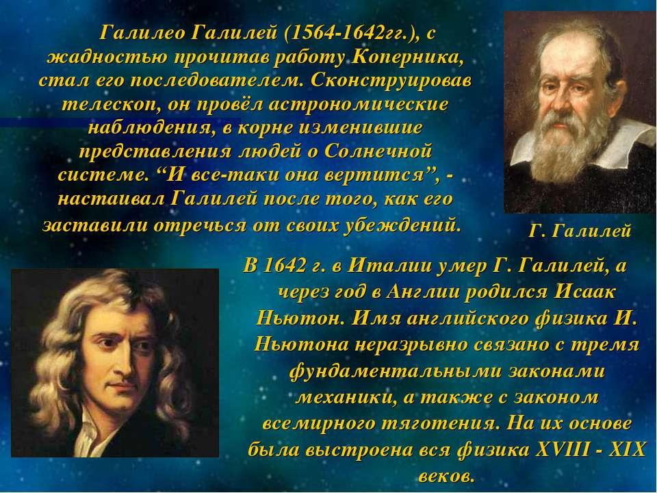 Галилео Галилей (1564-1642гг.), с жадностью прочитав работу Коперника, стал е...