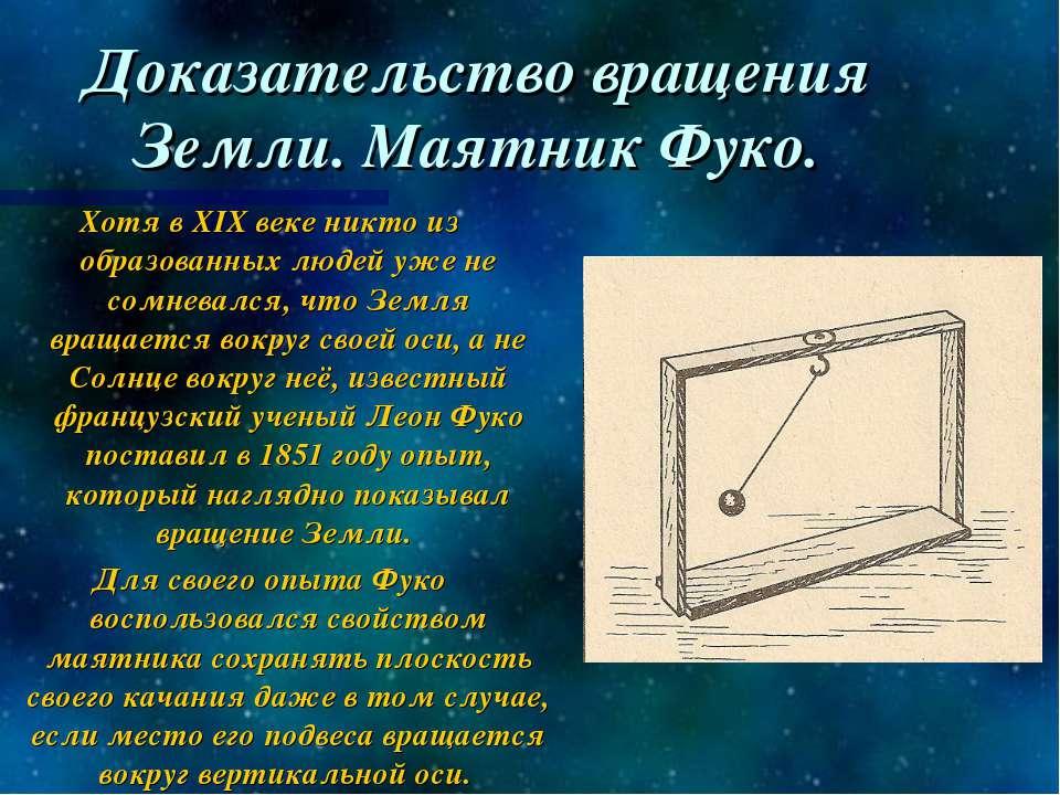 Хотя в XIX веке никто из образованных людей уже не сомневался, что Земля вращ...