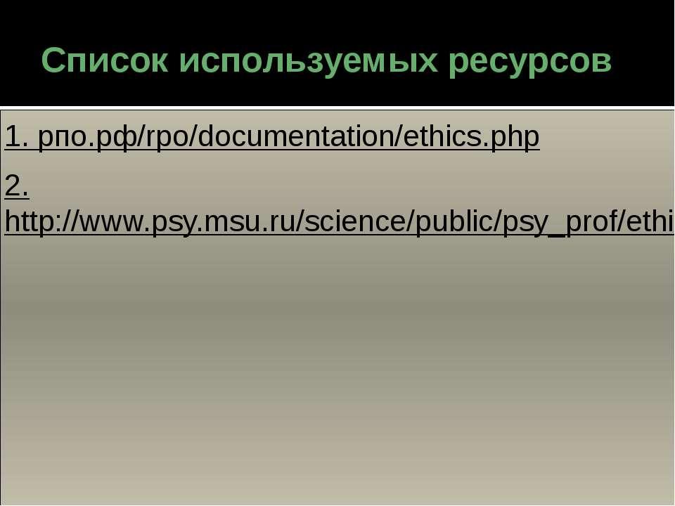 Список используемых ресурсов 1. рпо.рф/rpo/documentation/ethics.php 2.http://...