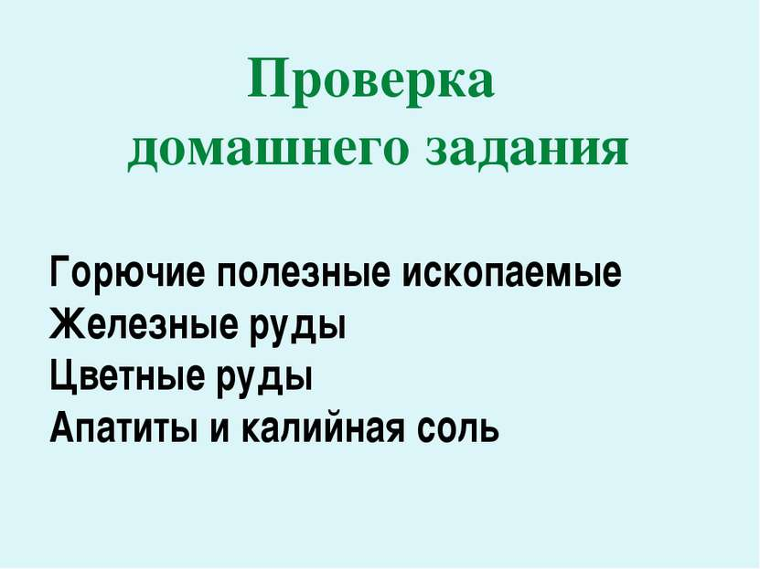 Проверка домашнего задания Горючие полезные ископаемые Железные руды Цветные ...
