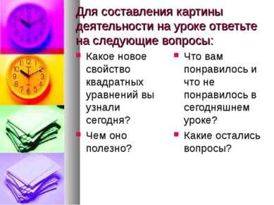 Для составления картины деятельности на уроке ответьте на следующие вопросы: ...